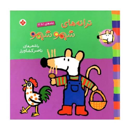 کتاب ترانه های شیمو شیمو جلدهای 1 تا 12 اثر ناصر کشاورز انتشارات پنجره