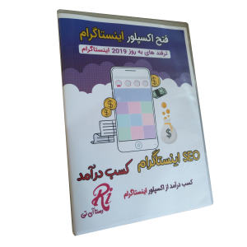 ویدیو آموزشی فتح اکسپلور اینستاگرام نشر رستا آی تی