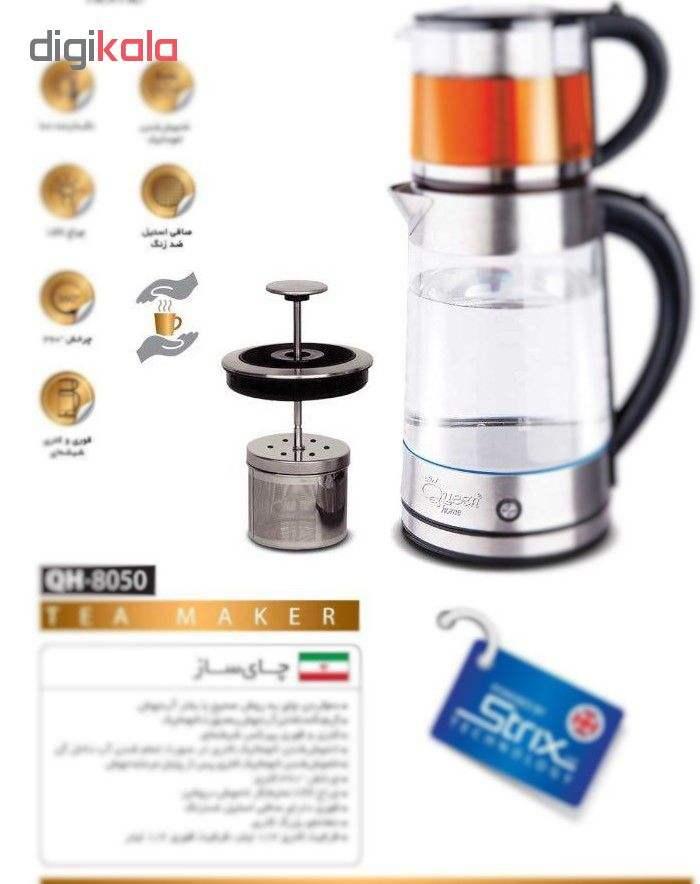 چای ساز کویین هوم مدل QH-8050 thumb 5