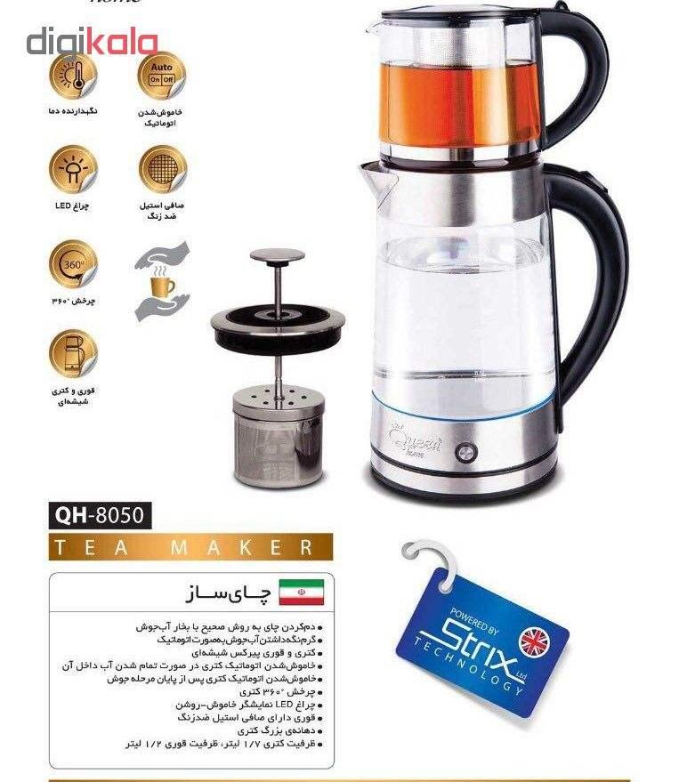 چای ساز کویین هوم مدل QH-8050 main 1 6