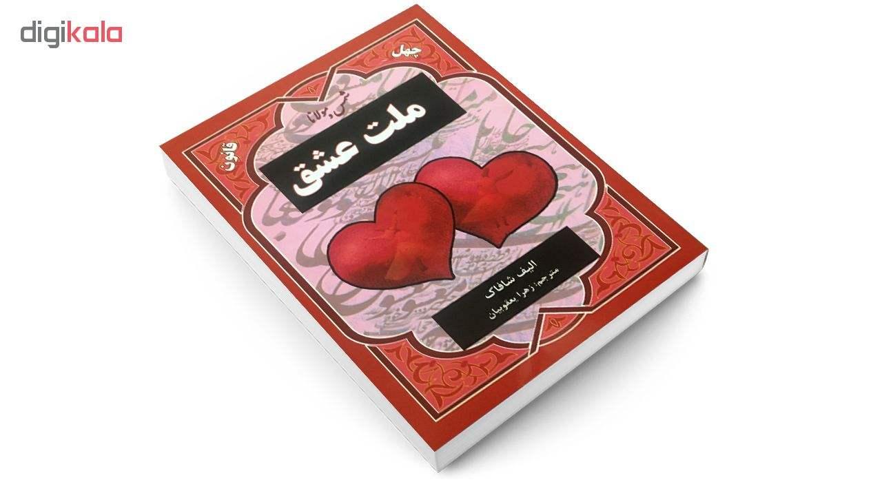 کتاب چهل قانون ملت عشق اثر الیف شافاک نشر نیک فرجام main 1 3