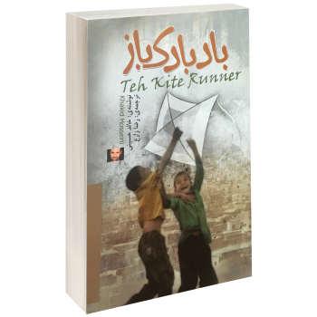 کتاب بادبادک باز اثر خالد حسینی نشر الینا