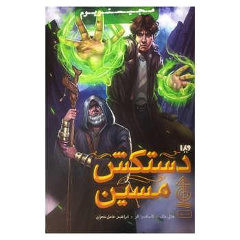 کتاب دستکش مسین اثر هالی بلک و کاساندرا کلر نشر ویدا