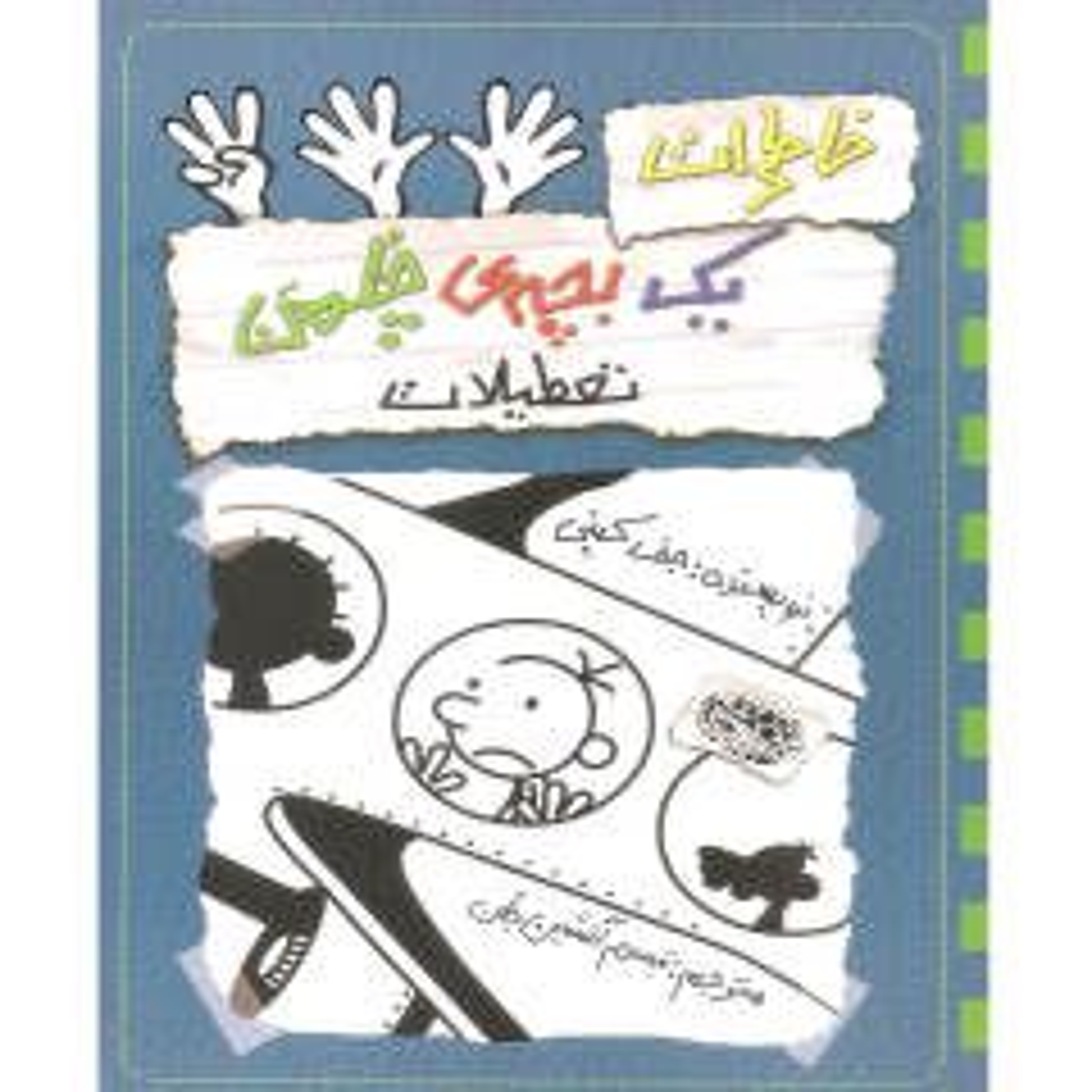 کتاب خاطرات یک بچه ی چلمن 13 اثر جف کینی انتشارات حوض نقره
