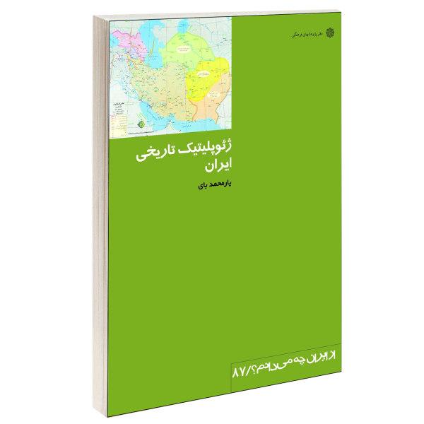 کتاب ژئوپليتيک تاریخی ایران اثر يارمحمد بای نشر دفتر پژوهش های فرهنگی