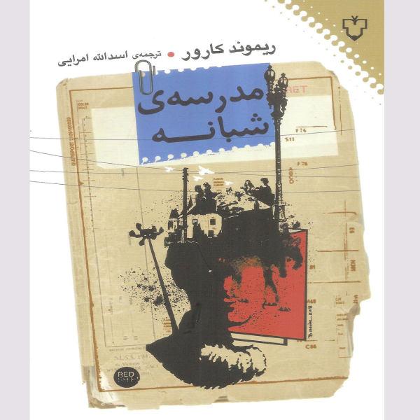 کتاب مدرسه ی شبانه اثر ریموند کارور نشر نقش و نگار