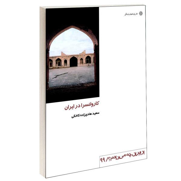 کتاب كاروانسرا در ايران اثر سعيد هادی زاده كاخكی نشر دفتر پژوهش های فرهنگی