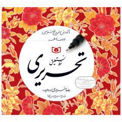 خرید                      کتاب خط نستعلیق تحریری اثر رضا تبریزی انتشارات قدیانی مجموعه 4 جلدی