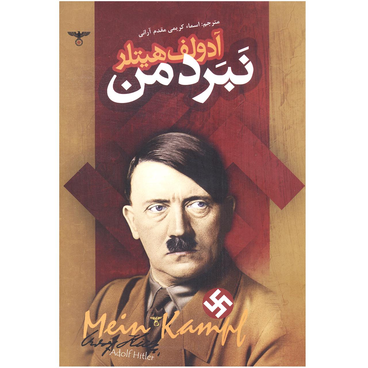 کتاب نبرد من اثر آدولف هیتلر نشر اعتلای وطن