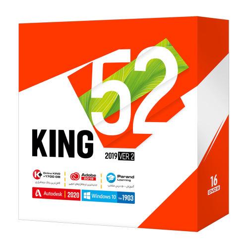 مجموعه نرم افزاری کینگ 52 شرکت پرند