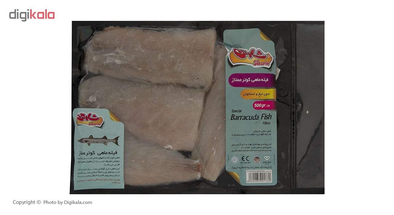 فیله ماهی کوتر ممتاز شارین 500 گرم main 1 1