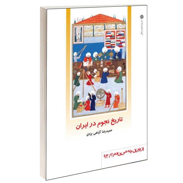 کتاب تاريخ نجوم در ايران اثر حميدرضا گياهي يزدي نشر دفتر پژوهش های فرهنگی