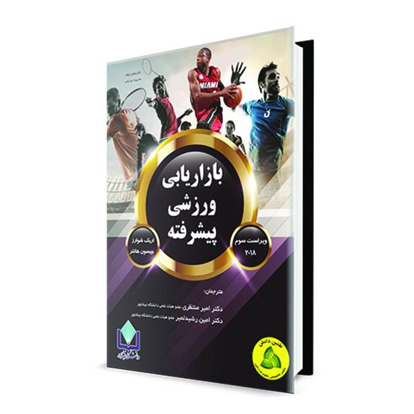 کتاب بازاریابی ورزشی پیشرفته اثر اریک شوارز انتشارات طنین دانش