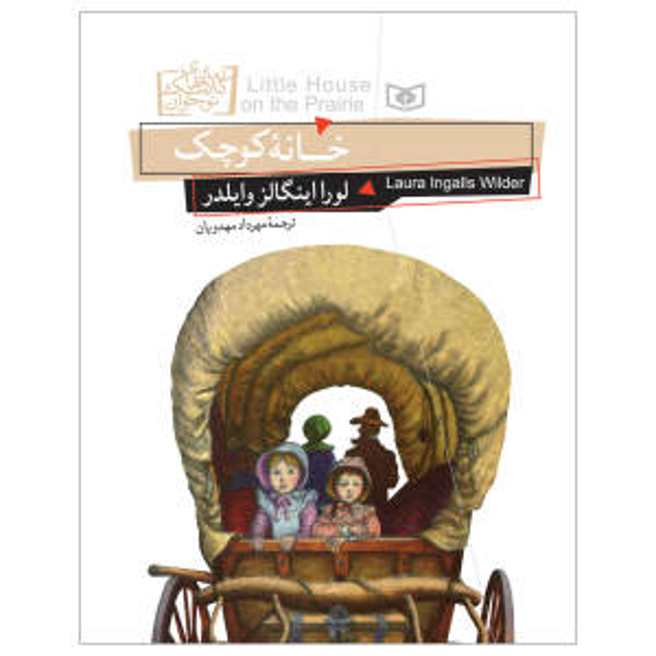 خرید                      کتاب خانه کوچک اثر لورا اینگالز وایلدر انتشارات قدیانی