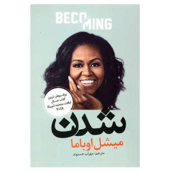 کتاب شدن اثر میشل اوباما نشر آسو