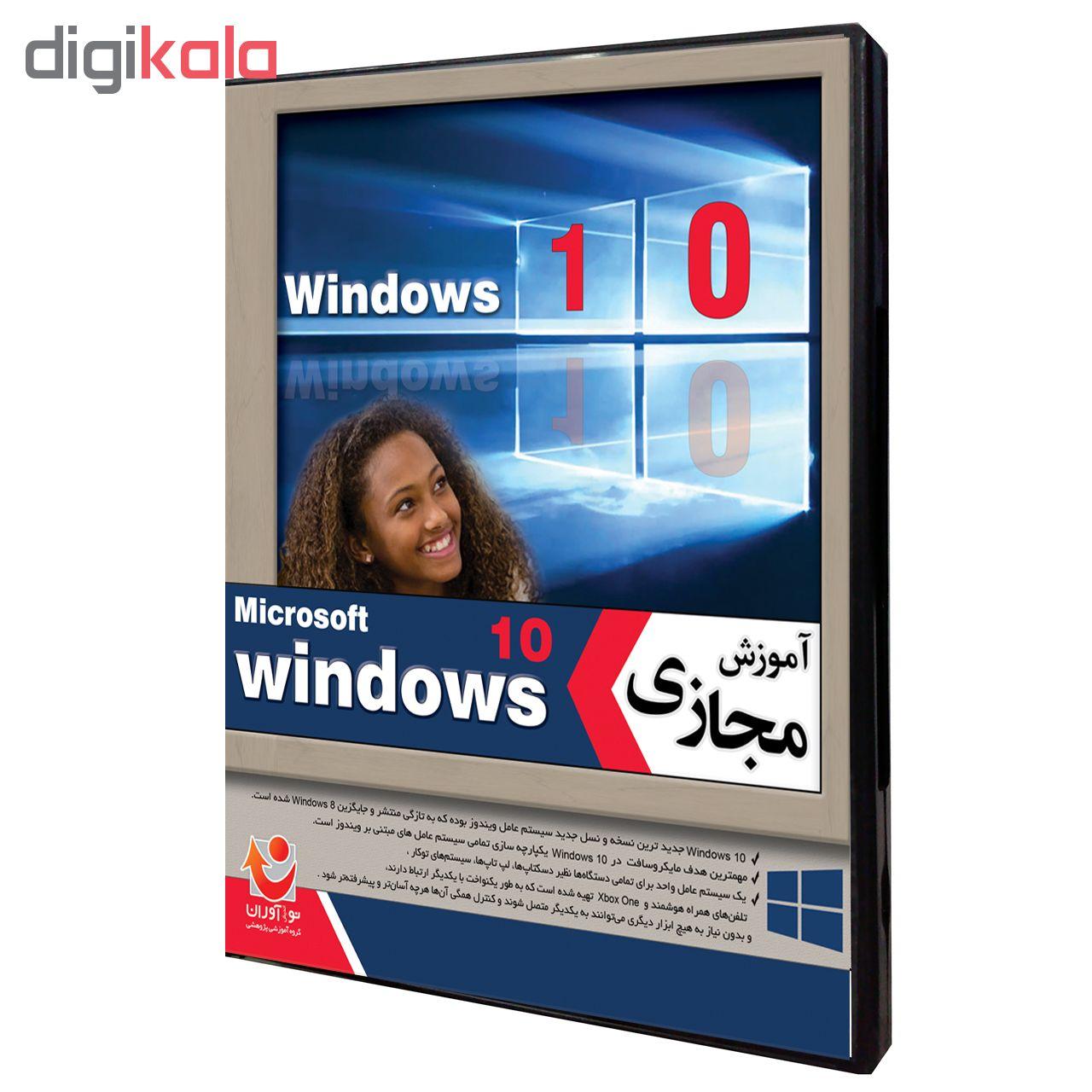 نرم افزار آموزش جامع Windows 10 نشر نوآوران