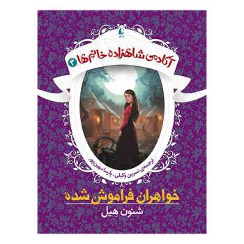 کتاب آکادمی شاهزاده خانمها ۳ خواهران فراموش شده اثر شنون هیل نشر افق