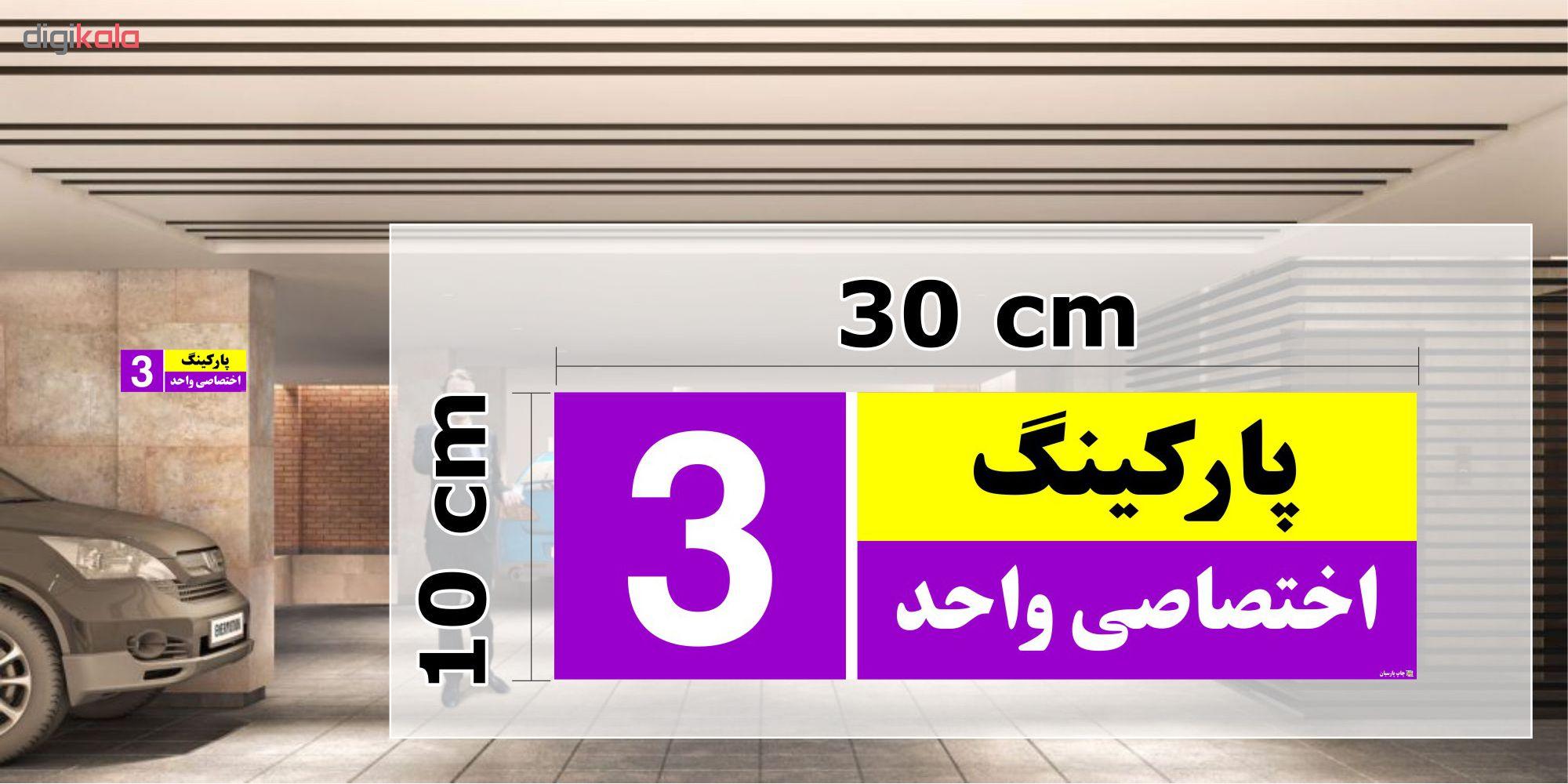 تابلو نشانگر چاپ پارسیان طرح شماره پارکینگ اختصاصی واحد 3