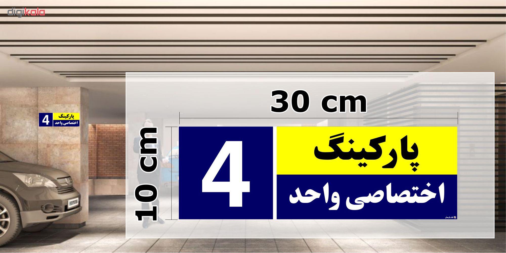تابلو نشانگر چاپ پارسیان طرح شماره پارکینگ اختصاصی واحد 4