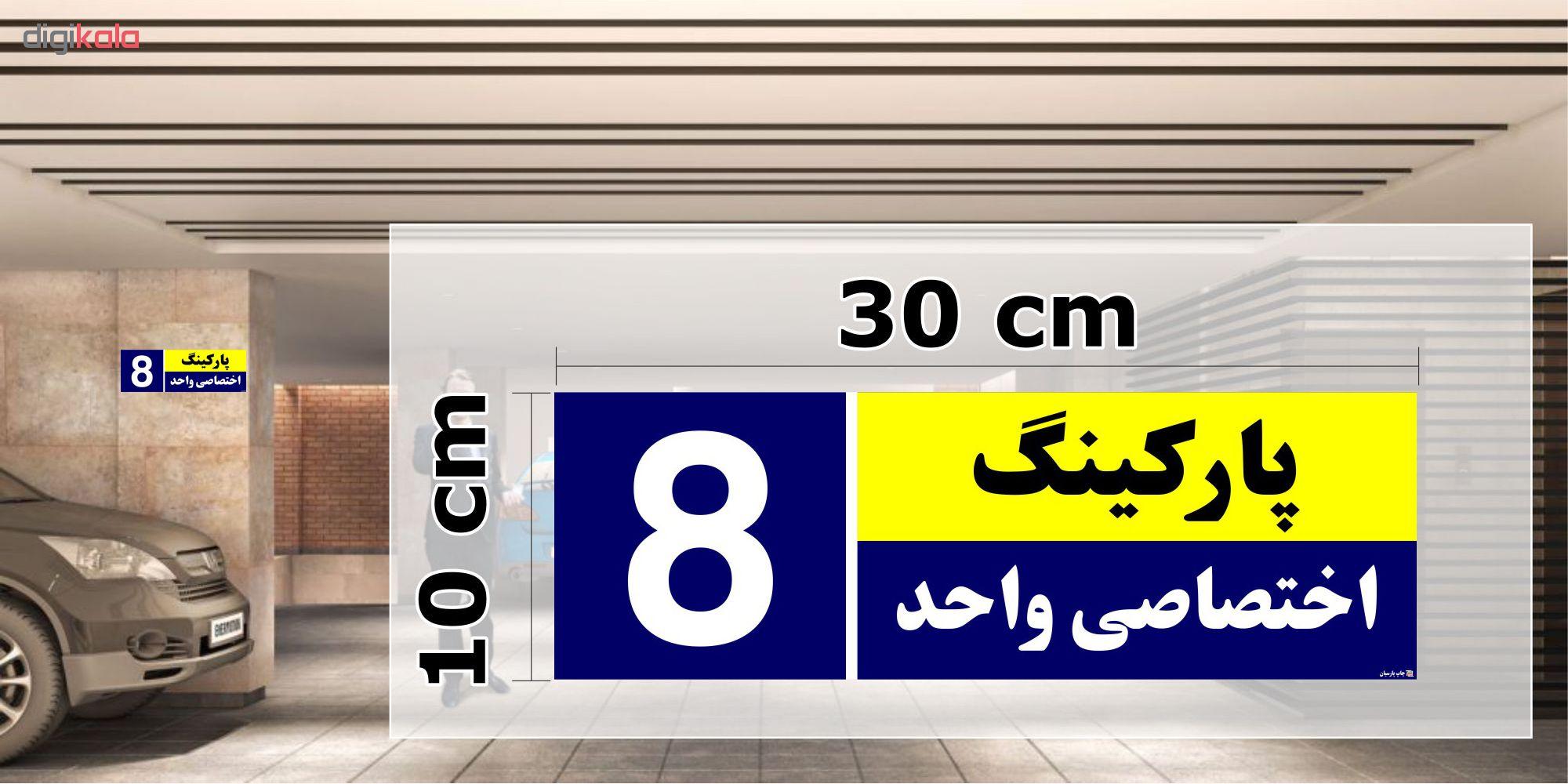 تابلو نشانگر چاپ پارسیان طرح شماره پارکینگ اختصاصی واحد 8