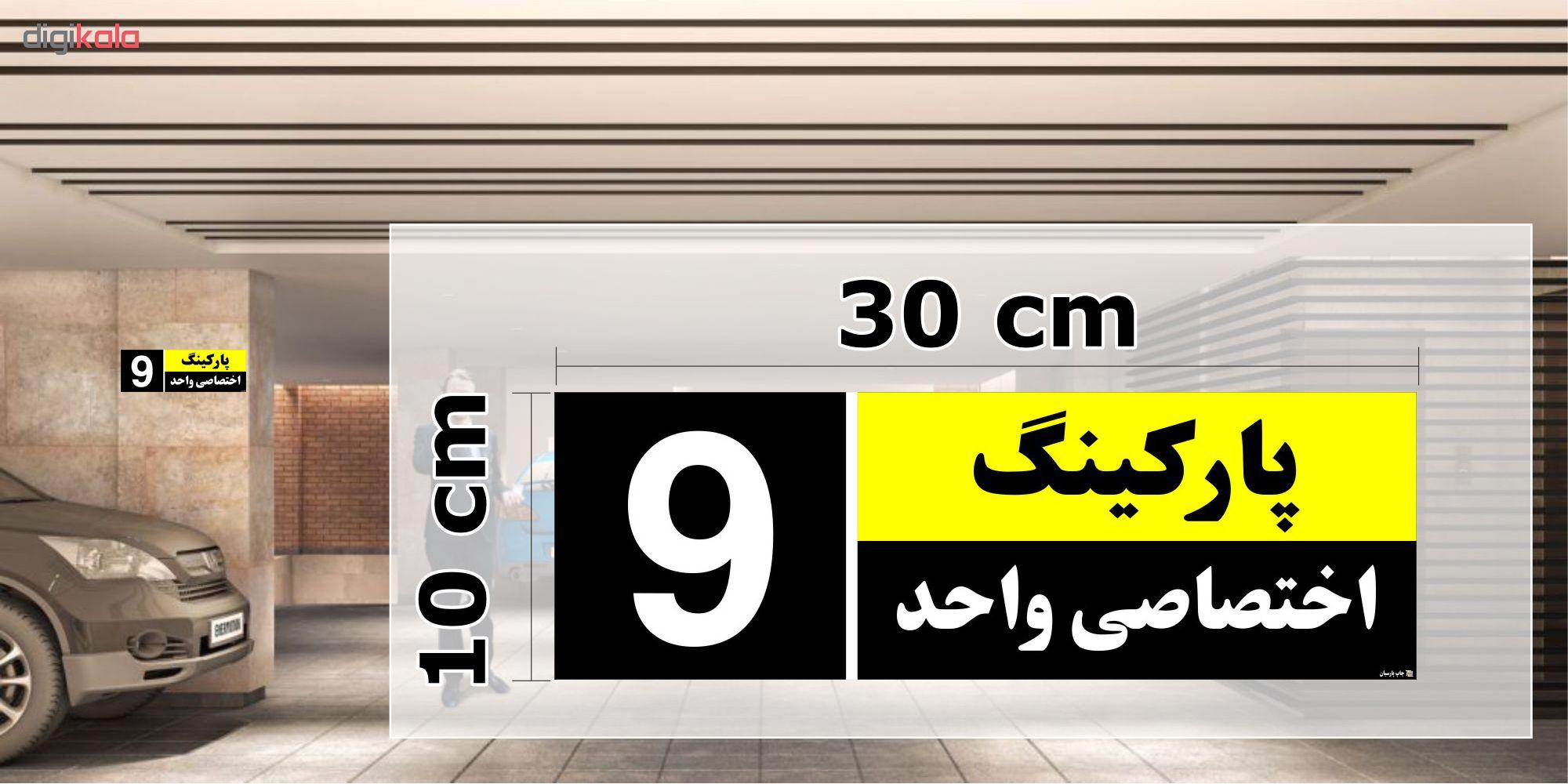 تابلو نشانگر چاپ پارسیان طرح شماره پارکینگ اختصاصی واحد 9