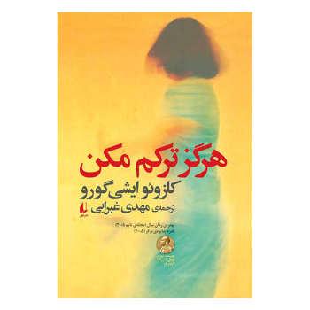 کتاب هرگز ترکم مکن اثر کازئو ایشیگورو نشر افق