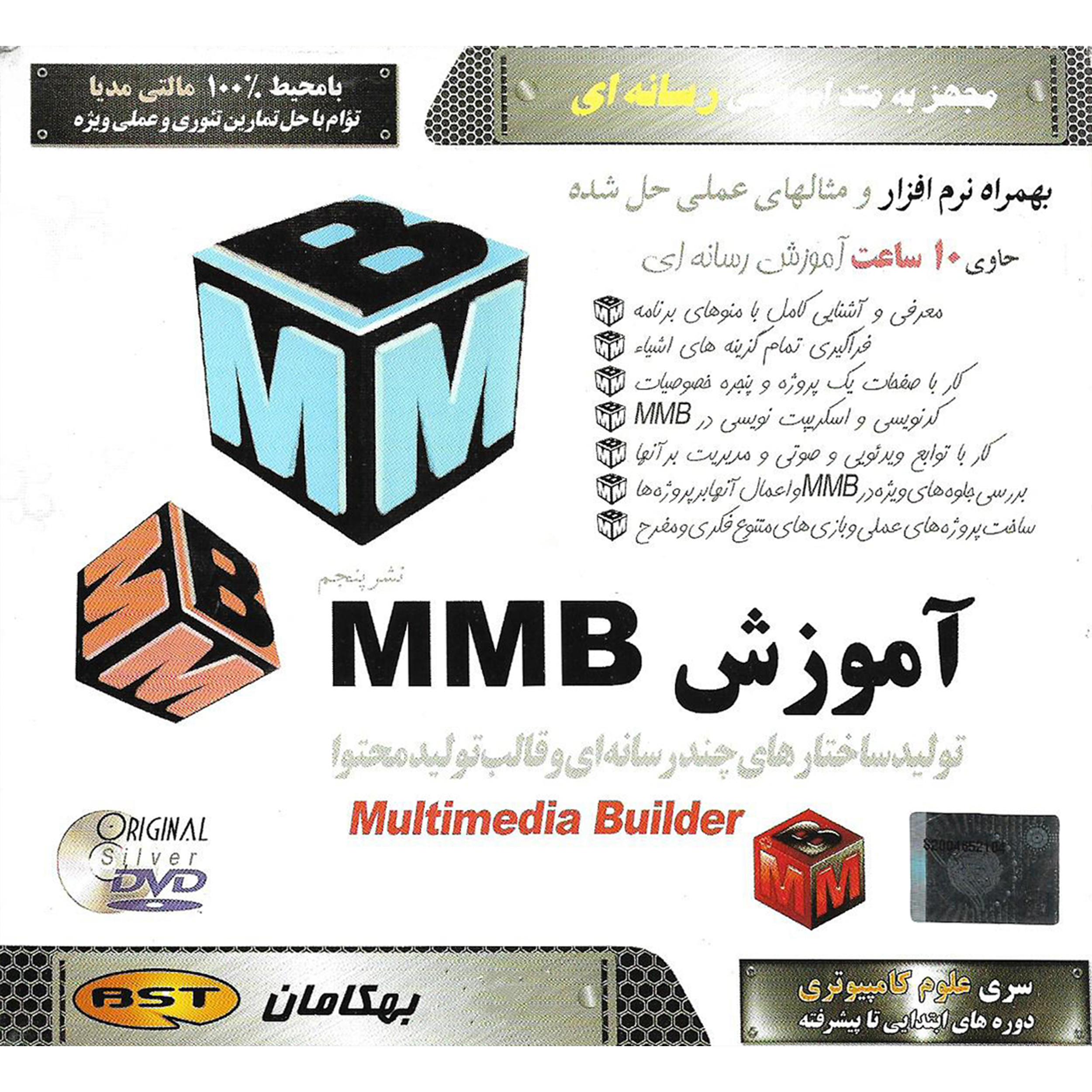 نرم افزار آموزش Multimedia Builder نشر بهکامان