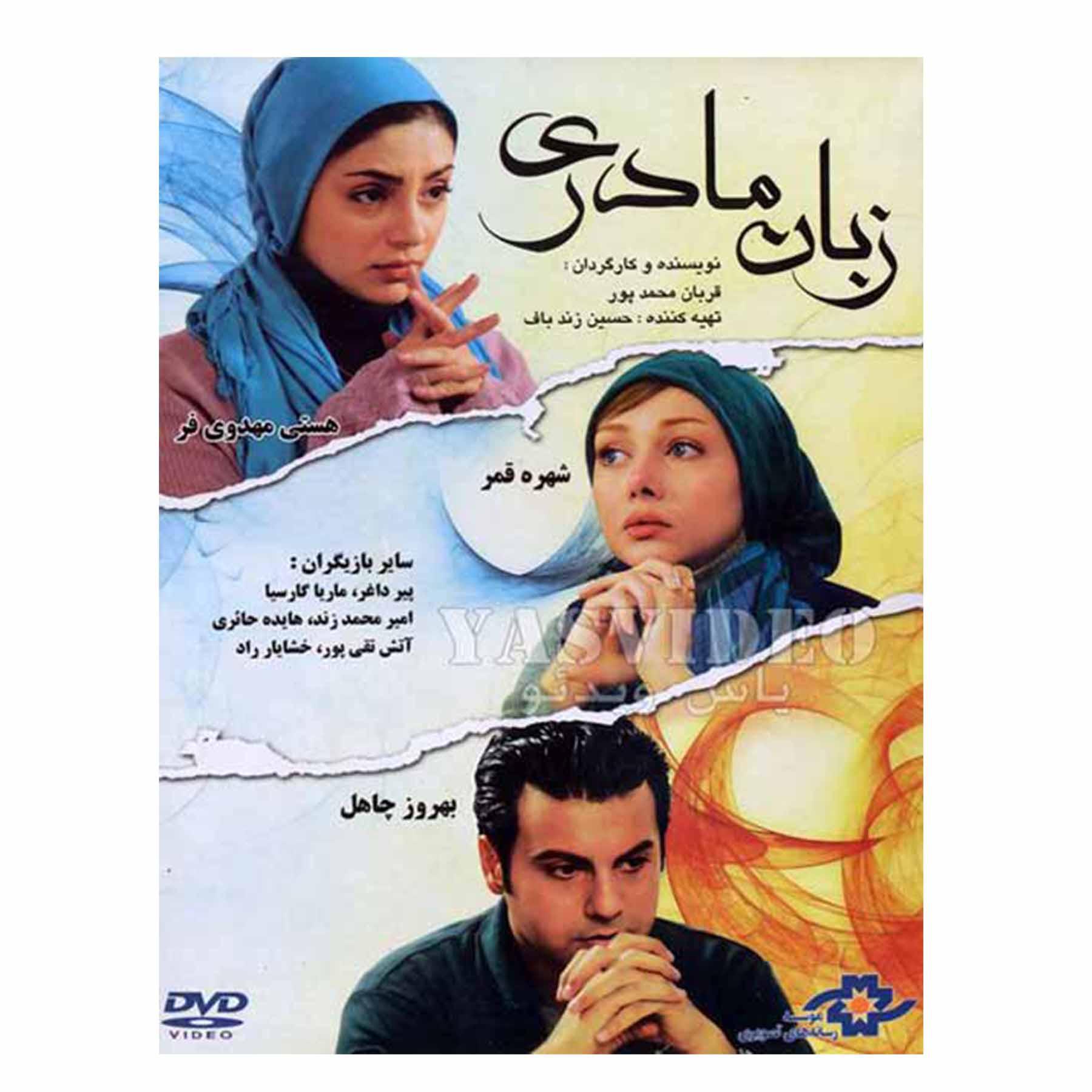 فیلم سینمایی زبان مادری اثر قربان محمدپور نشر موسسه رسانه های تصویری