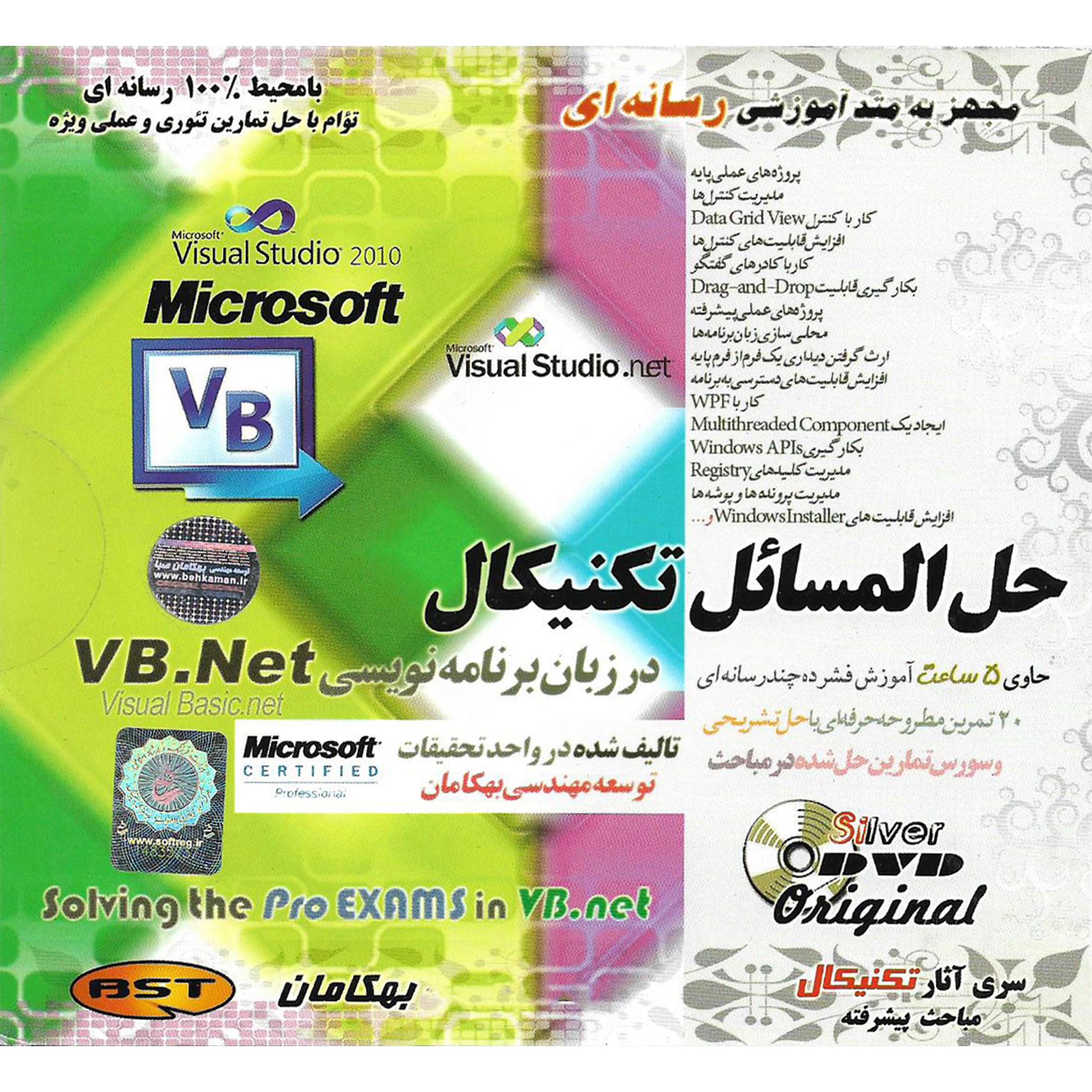 نرم افزار آموزش حل المسائل تکنیکال در زبان برنامه نویسی VB.NET نشر بهکامان