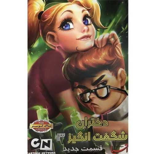 انیمیشن دختران شگفت انگیز 3 اثر جرج سیتون