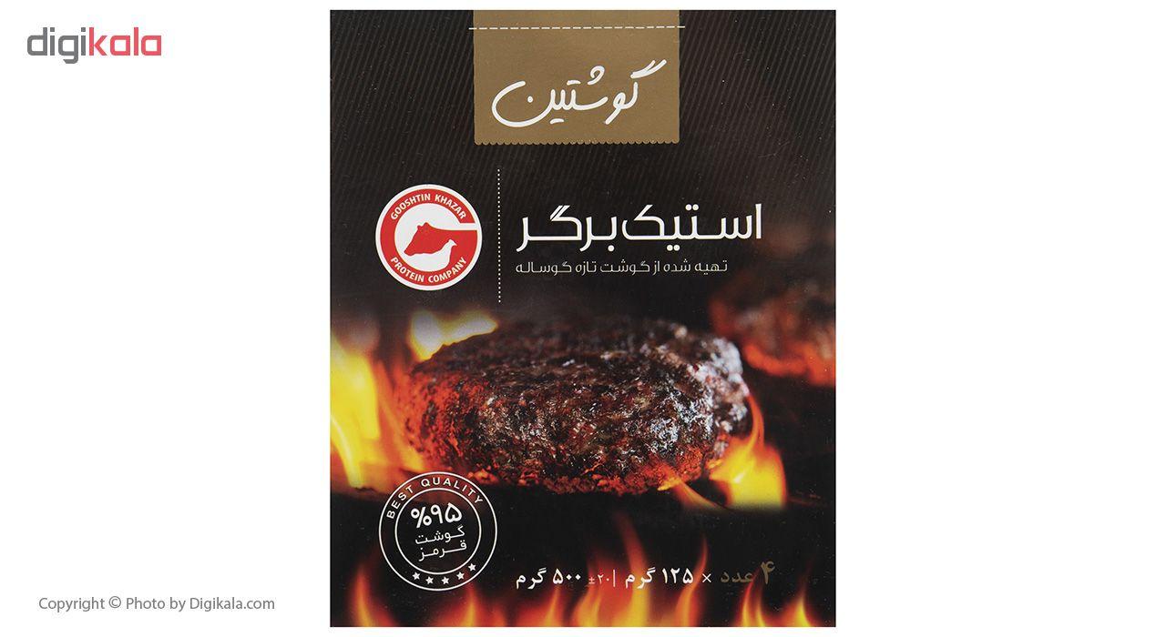 استیک برگر 95 درصد گوشتین 500 گرم