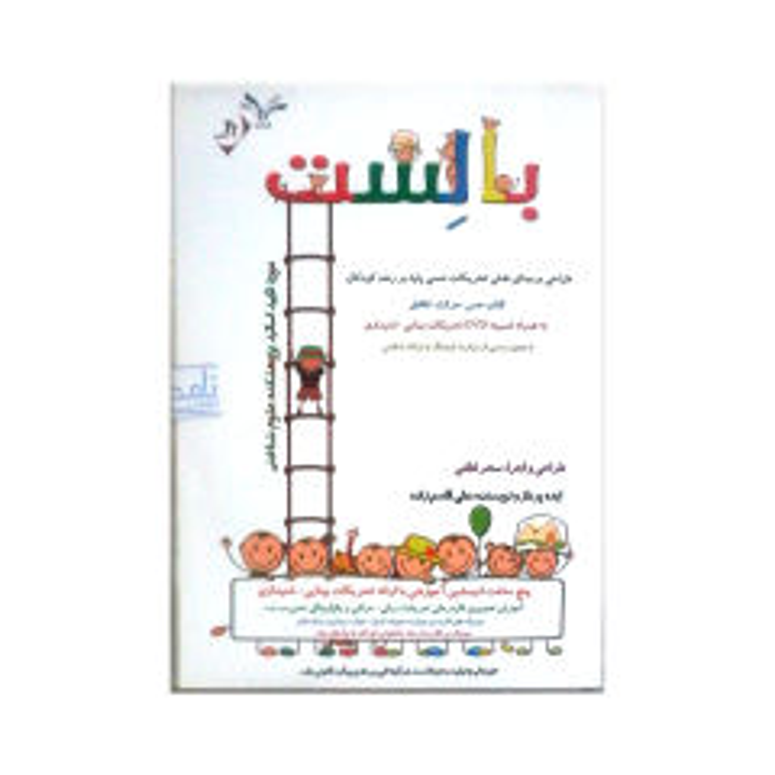 نرم افزار کمک آموزشی بالِست انتشارات نامه مهر