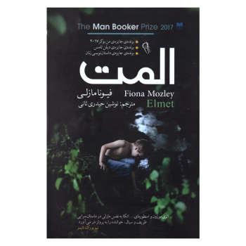 کتاب المت اثر فیونا مازلی انتشارات آزرمیدخت
