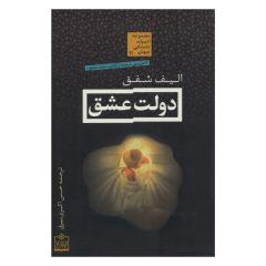 کتاب دولت عشق اثر الف شفق انتشارات فروزش