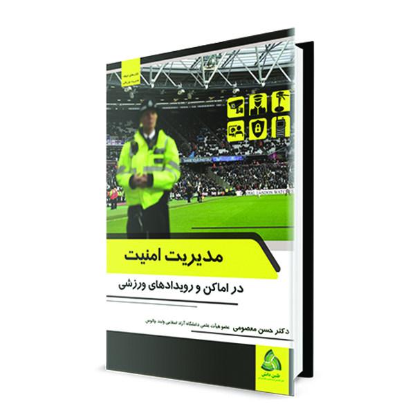 کتاب مدیریت امنیت در اماکن و رویدادهای ورزشی اثر دکتر حسن معصومی انتشارات طنین دانش