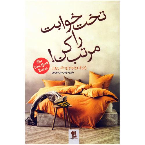 کتاب تخت خوابت را مرتب کن اثر ویلیام اچ. مک ریون نشر شیرمحمدی