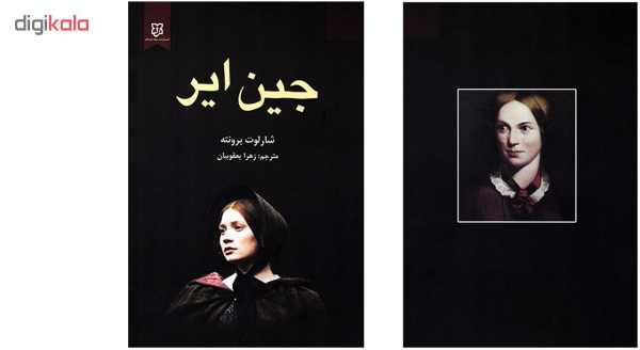 کتاب جین ایر اثر شارلوت برونته نشر نیک فرجام main 1 2
