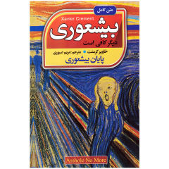 کتاب بیشعوری اثر خاویر کرمنت نشر افق دور