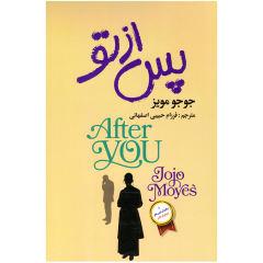 خرید                      کتاب پس از تو اثر جوجو مویز انتشارات آتیسا