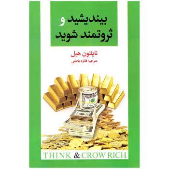 کتاب بیندیشید و ثروتمند شوید اثر ناپلئون هیل نشر ریواس
