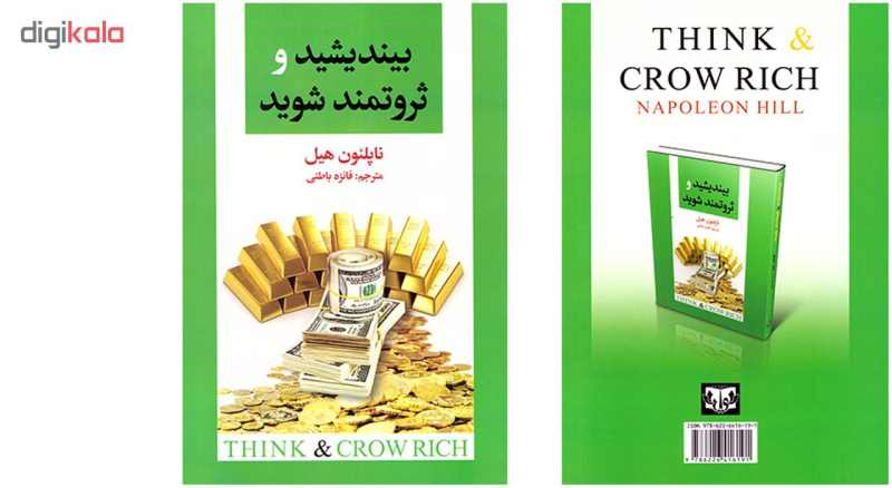 کتاب بیندیشید و ثروتمند شوید اثر ناپلئون هیل نشر ریواس main 1 2