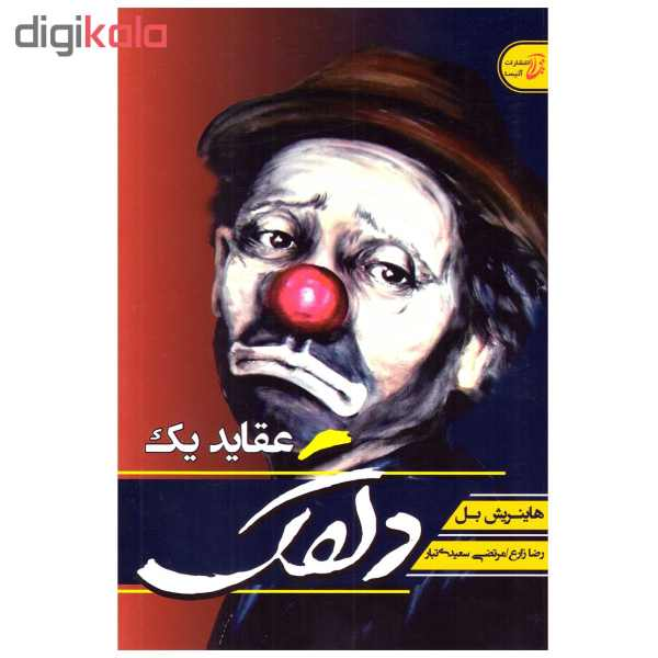 خرید                      کتاب عقاید یک دلقک اثر هاینریش بل انتشارات آتیسا