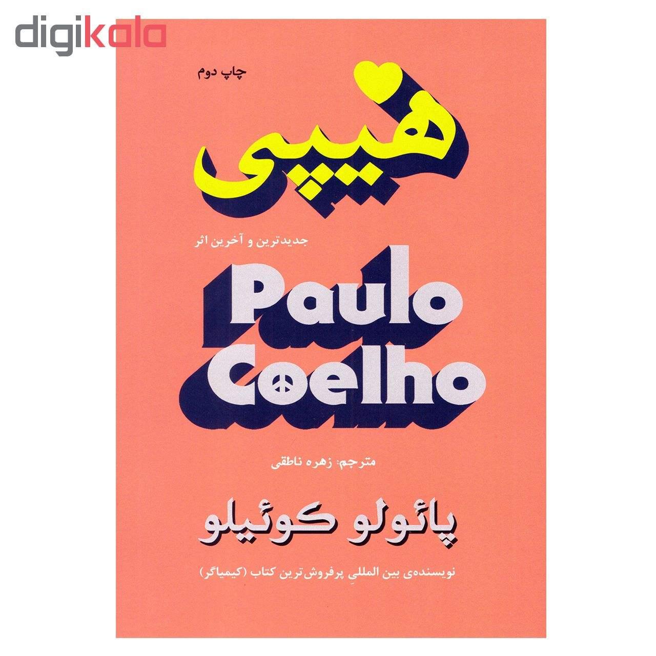 کتاب هیپی اثر پائولو کوئیلو نشر تالیف main 1 1