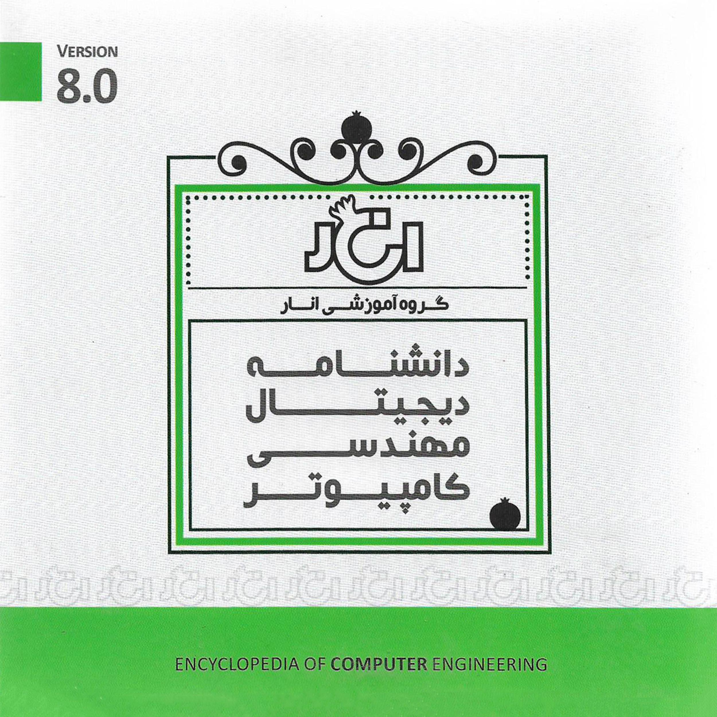 کتاب الکترونیک دانشنامه دیجیتال مهندسی کامپیوتر نشر گروه آموزشی انار