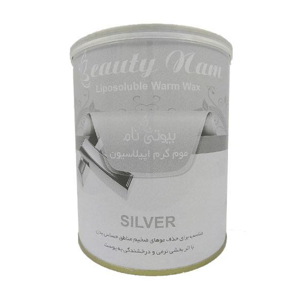 موم بیوتی نام مدل silver وزن 800 گرم