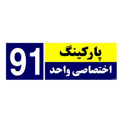 تابلو نشانگر چاپ پارسیان طرح شماره پارکینگ اختصاصی واحد 91
