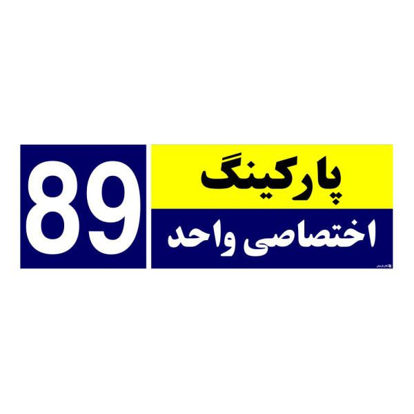 تابلو نشانگر چاپ پارسیان طرح شماره پارکینگ اختصاصی واحد 89