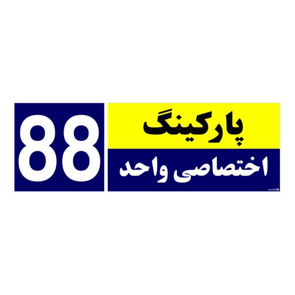 تابلو نشانگر چاپ پارسیان طرح شماره پارکینگ اختصاصی واحد 88