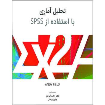 کتاب تحلیل آماری با استفاده از spss اثر اندی فیلد نشر متبا