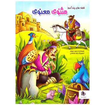 کتاب قصه های پندآموز مثنوی معنوی اثر مجید مهری نشر الینا